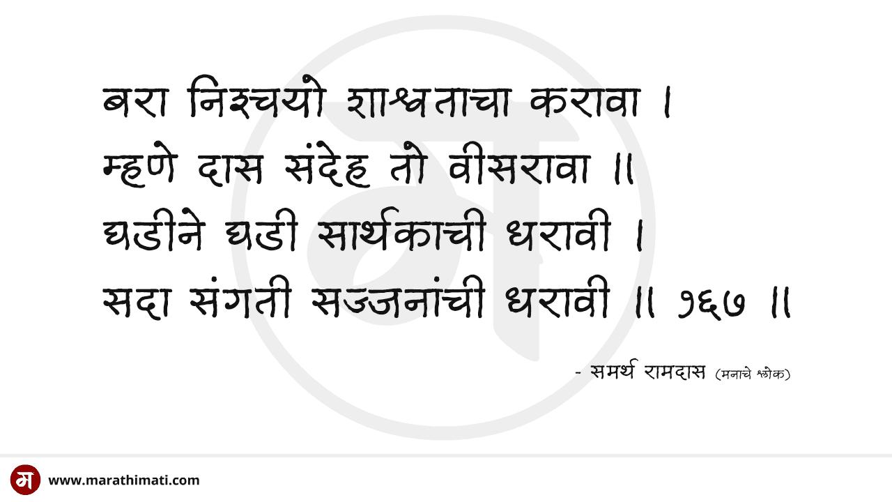 मनाचे श्लोक - श्लोक १६७