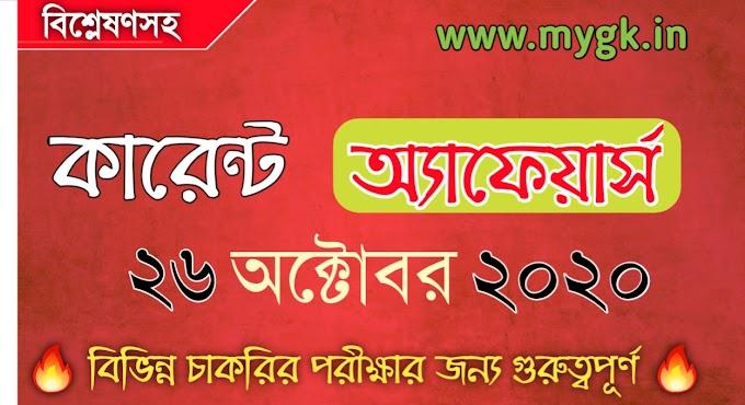 কারেন্ট অ্যাফেয়ার্স ২৬ অক্টোবর ২০২০ - Current Affairs In Bengali : 26 October 2020