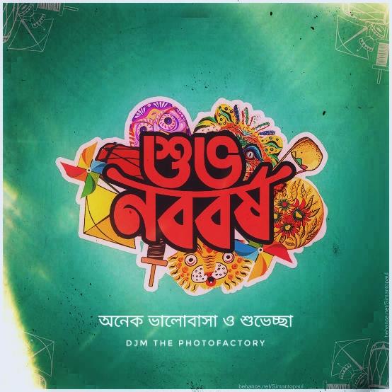 Bengali New Year 2020 Wishes images quotes photos shayari pohela boishakh 2020 Wishes images