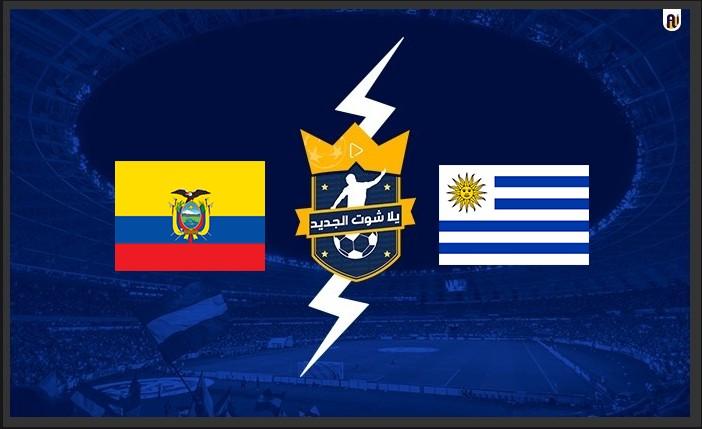 نتيجة مباراة أوروجواي والإكوادور اليوم 2021/9/10 في تصفيات كأس العالم