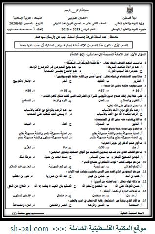 امتحان تجريبي في التربية الإسلامية للصف الثاني عشر 2020 (الوسطى) + الحلول