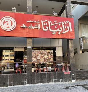 منيو مطعم ارابياتا حولي الكويت وارقام التواصل