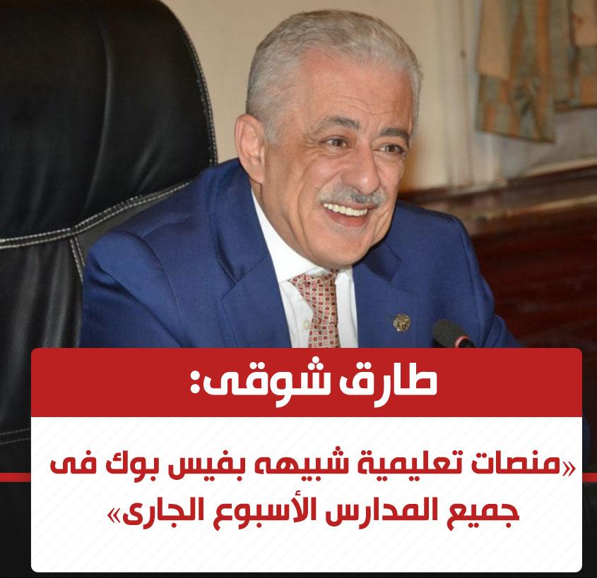 """وزير التعليم - طارق شوقى:منصات تعليمية شبيهه بـ""""فيس بوك ..."""