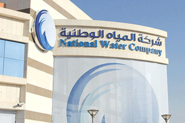 الان خطوات استعلام فاتورة المياه برقم الحساب للمقيمين في المملكة عبر رابط شركة المياه الوطنية السعودية