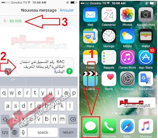 طريقة إرسال الإرسالية القصيرة SMS لمعرفة نتائج البكالوريا في تونس 2019 BAC ماهو رقم الارسالية SMS نتائج الباك bac 2019
