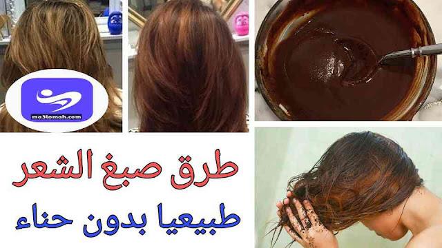 طرق صبغ الشعر طبيعيا بدون حناء