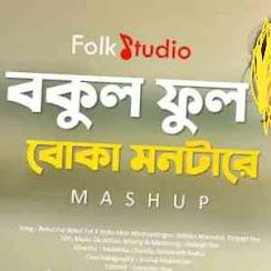 Bokul Ful Bokul ful – Kemon Boka Mon Mashup in Bangla song lyrics