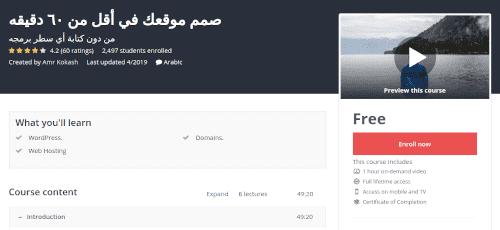 صمم موقعك في أقل من ٦٠ دقيقه - بالعربيه