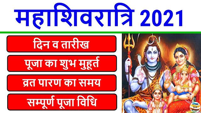 महाशिवरात्रि 2021: शिवरात्रि का पर्व कब है, बन रहा विशेष योग, जानें शुभ मुहूर्त और पूजा विधि