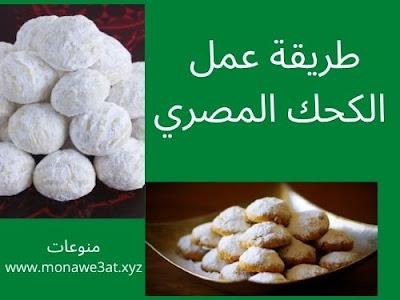 طريقة عمل الكحك المصري خطوة بخطوة