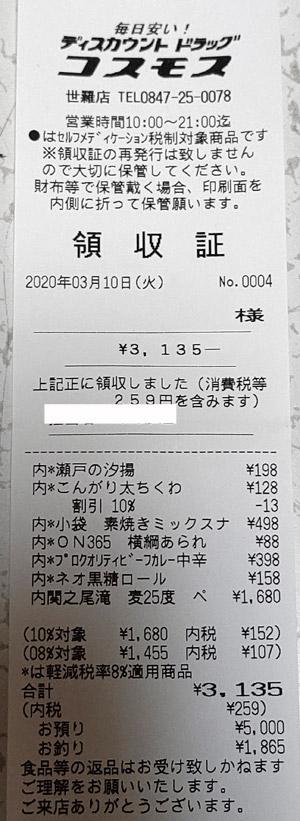 コスモス 世羅店 2020/3/10 のレシート