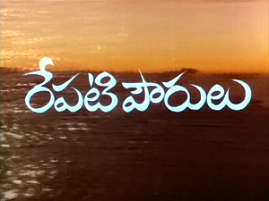 repati pourulu telugu movie mp3 songs