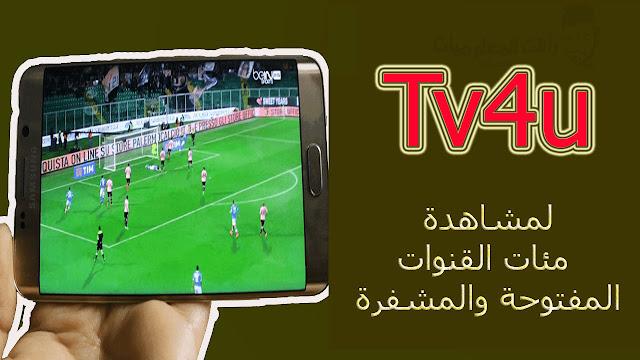 تنزيل تطبيق Tv4u لمشاهدة القنوات المفتوحة والمشفرة مجانا للاندرويد
