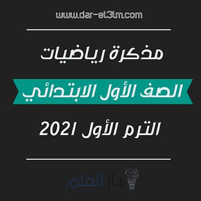 مذكرة حساب اولى ابتدائى ترم اول 2021