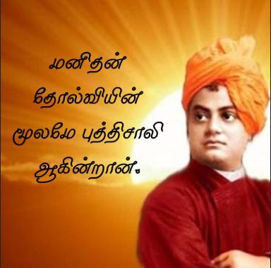 quotes of vivekananda in tamil