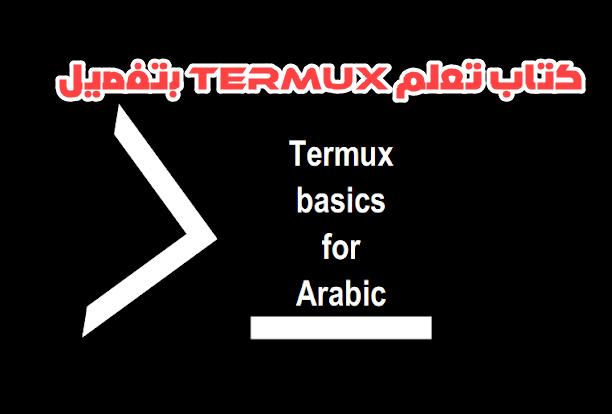 كتاب شرح أساسيات TERMUX بللغة العربية PDF