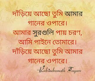 Dariye Acho Tumi Amar Lyrics