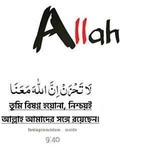 ইসলামিক লেখা  পিকচার