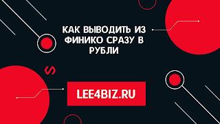 Как выводить из финико сразу в рубли