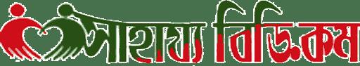 সাহায্য বিডি / Sahajjo bd