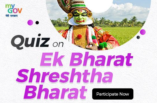 Quiz on Ek Bharat Shreshtha Bharat