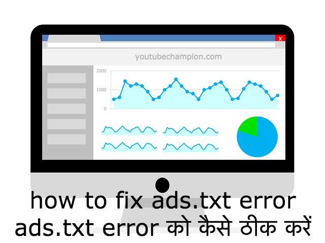 how to fix ads.txt error