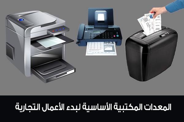 المعدات المكتبية الأساسية لبدء الأعمال التجارية