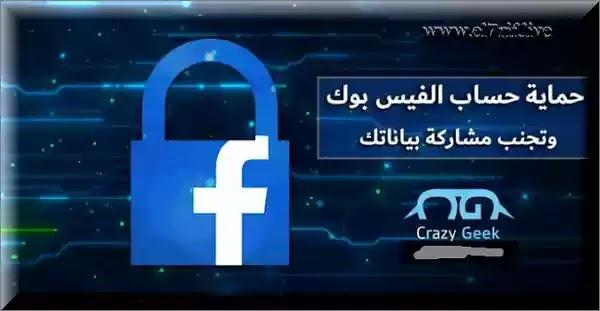 طرق حماية حساب الفيس بوك من الإختراق