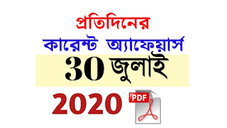 30th July Current Affairs in Bengali pdf