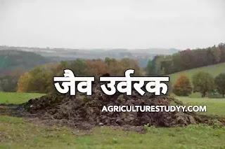 जैव उर्वरक (bio fertilizer in hindi) क्या है यह कितने प्रकार के होते है, इनके लाभ एवं प्रयोग की विधियां लिखिए
