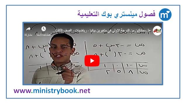 حل معادلتين من الدرجة الاولى في متغيرين بيانيا
