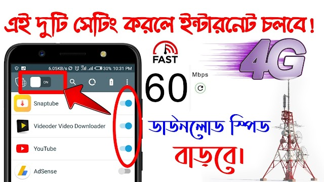 How To Increase Internet Speed - Download Speed | Increase WIFI Speed