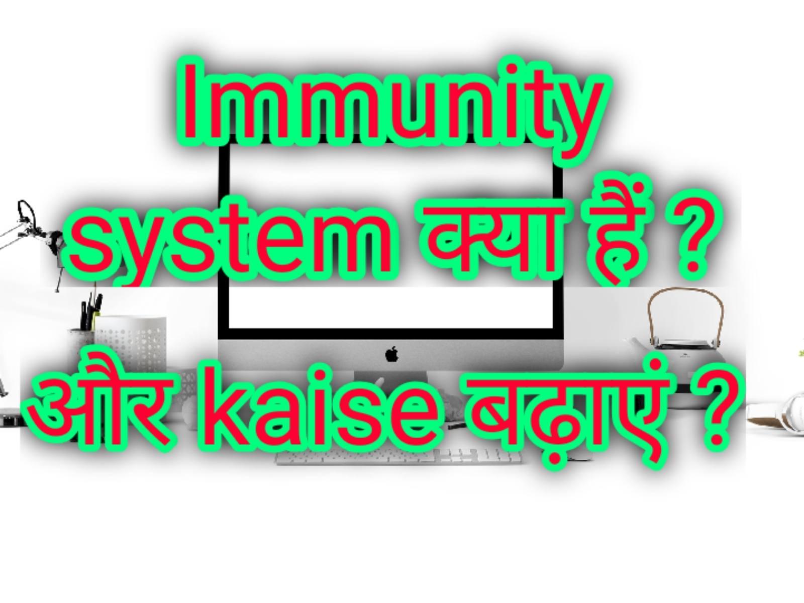 immunity-system-kya-hai