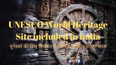 यूनेस्को की विश्व विरासत में शामिल भारतीय धरोहर स्थल