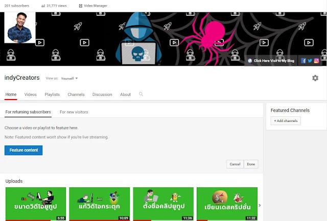 ช่องยูทูปของผม - my youtube channel