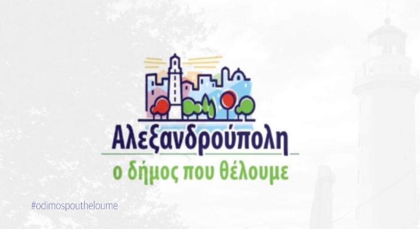 Νέα δημοτική κίνηση ανακοίνωσε ο δημοτικός σύμβουλος Παύλος Μιχαηλίδης