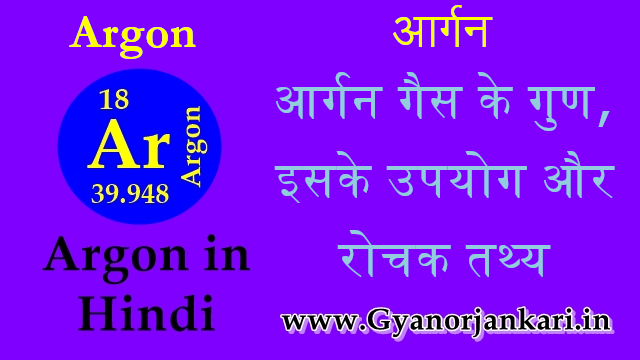 Argon-Properties-uses-and-facts-in-Hindi, Argon in Hindi, Argon ke gun, Argon ke upyog, Argon ke rochak tathy, Argon ki Jankari, Argon kya hai, Argon Kya Hota Hai, Argon Gas uses,