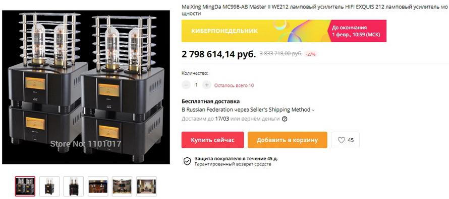 MeiXing MingDa MC998-AB Master II WE212 ламповый усилитель HIFI EXQUIS 212 ламповый усилитель мощности