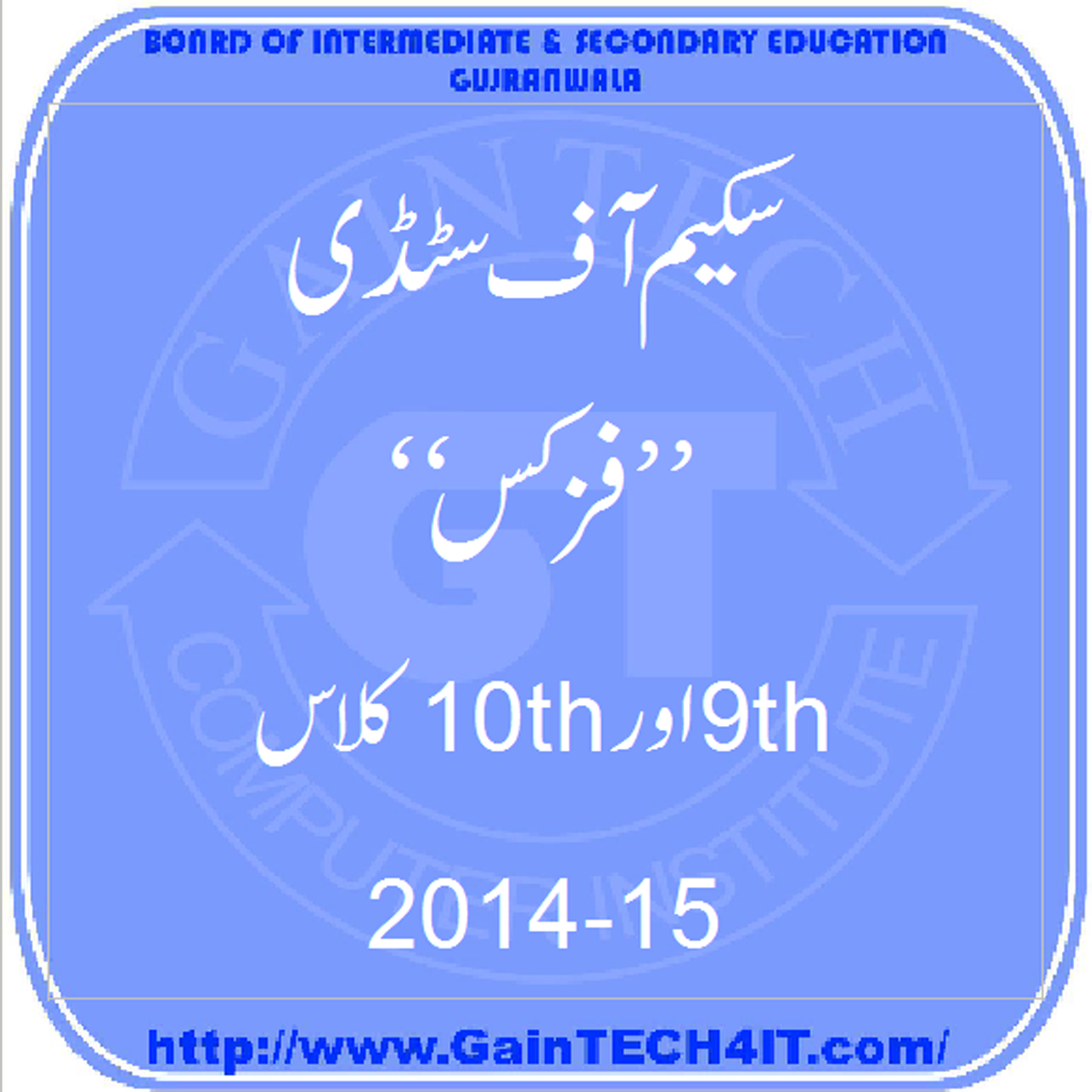 Assessment scheme (Physics) 9th 10th class 2014