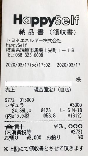 トヨタエネルギー(株) ハピーセルフ 2020/3/17 のレシート