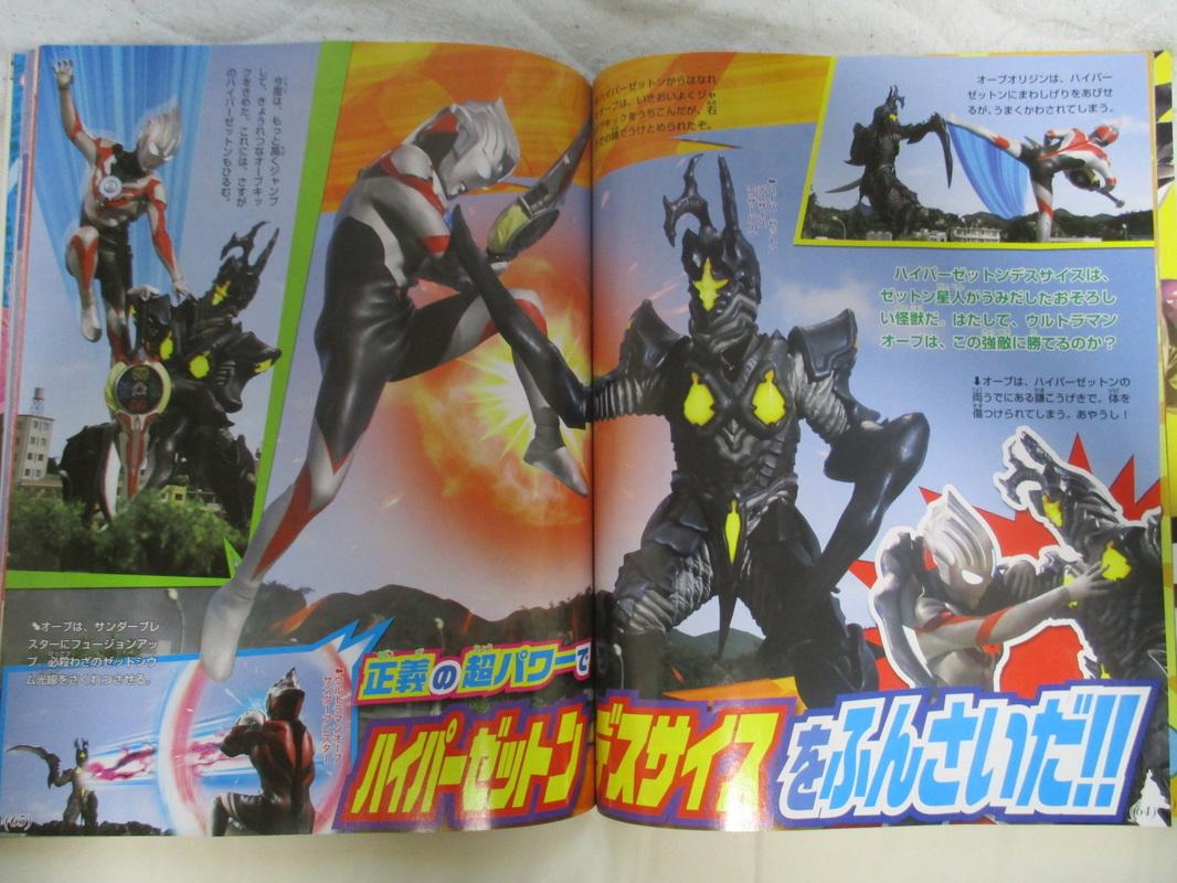 Ultraman Zero Ultimate Force Home Facebook Ultraman Orb Dan Zero