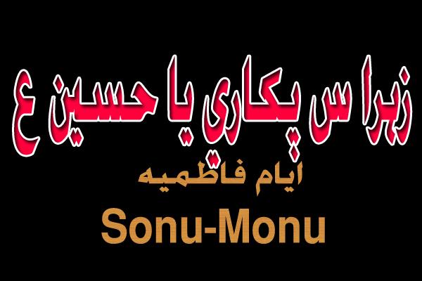 Khule Gaye Bandhe Kafan Zehra Pukari Ya Hussain Lyrics - Sonu Monu Ayyam-e-Fatimiyah