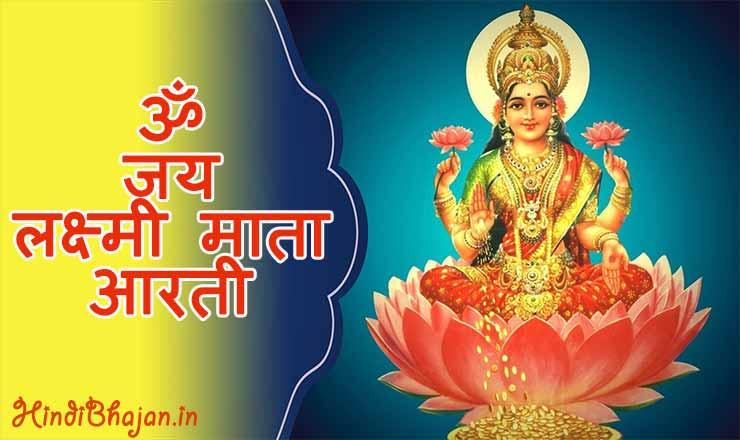 Laxmi Aarti Lyrics