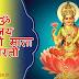 लक्ष्मी आरती LAXMI AARTI LYRICS - Anuradha Paudwan | Arun Paudwal