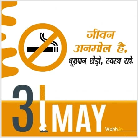 World No Tobacco Day  Messages Pics For Whatsapp & Facebook