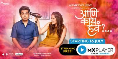 Aani Kay Hava 2020 Marathi Web Series Season 2 Download 480p