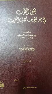 تحميل كتاب نشوة الطرب في تاريخ جاهلية العرب - ابن سعيد الأندلسي