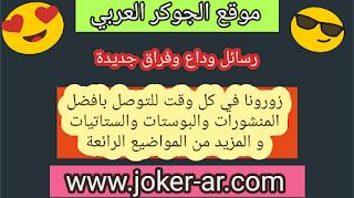 رسائل وداع وفراق جديدة 2019 - الجوكر العربي