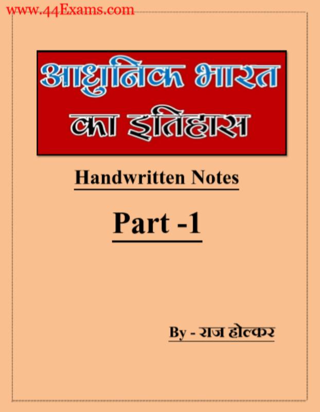 आधुनिक भारत का इतिहास हैण्ड रिटेन नोट्स, राज होलकर द्वारा : यूपीएससी परीक्षा हेतु हिंदी पीडीऍफ़ पुस्तक | History of Modern India Hand Written Notes by Raj Holkar : For UPSC Exam Hindi PDF Book