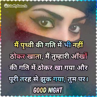 Hindi good night love quote